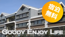 Good Enjoy Life 宿泊無料
